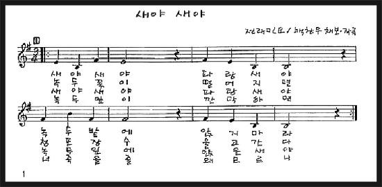 새야 새야 파랑새야 - 구전민요 / 1895
