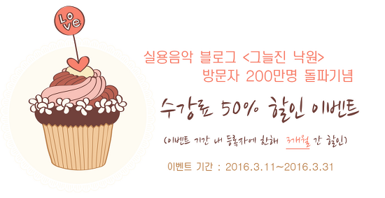 실용음악 블로그 <그늘진낙원> 방문자 200만 돌파기념 이벤트