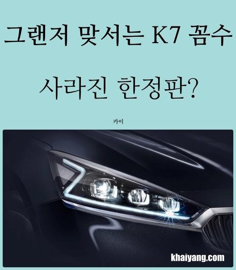 신형 그랜저 누르기 위한 K7 꼼수, 사라진 한정판?
