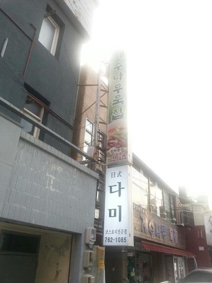 [동인천 맛집] 계수나무 묵집