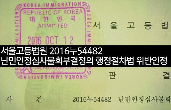 [판결]공항 난민신청결과 처분서미교부의 행정..