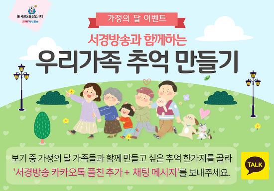 <가정의 달 EVENT> 서경방송 카카오톡과 플친맺고 우리가족 추억 만들기 ♥