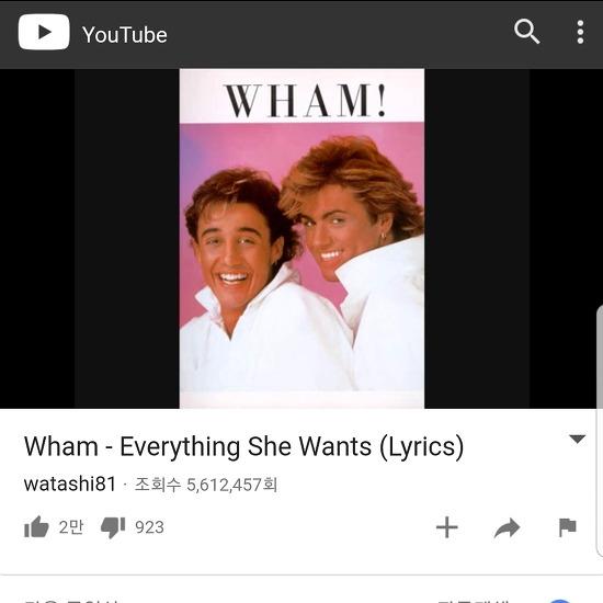 추억의팝송번역-Everything She Wants  Wham