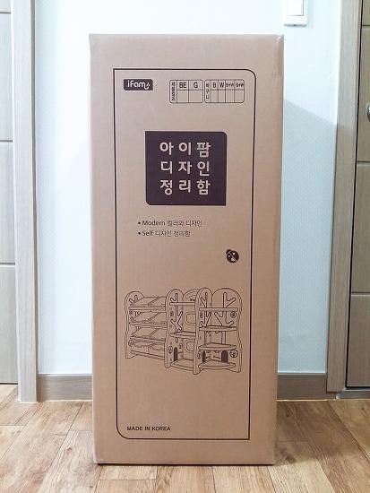 Day520 아이팜 디자인 정리함 (구성5 정리함+코너장)