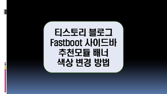 티스토리 Fastboot 사이드바 추천모듈 배너 색상 변경 방법