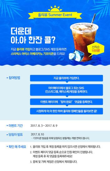 올리뷰 스크랩 홍보단 이벤트