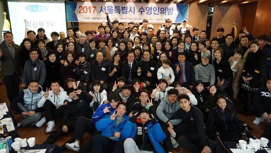 서울특별수영연맹, 2017 서울특별시 수영인의 밤 열려 by 동네방네 체육뉴스
