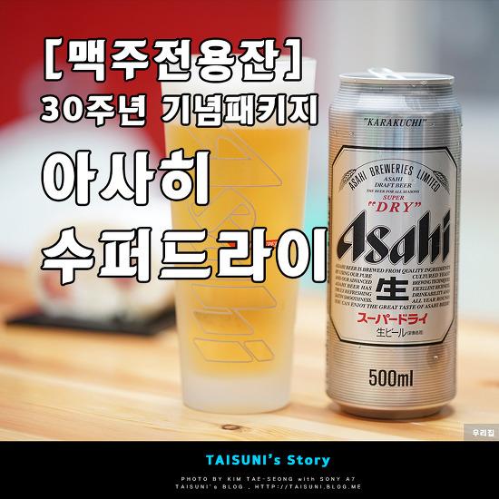 [맥주전용잔] 30주년 기념패키지 - 아사히 수퍼드라이