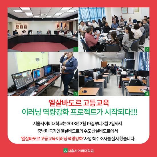 서울사이버대학교 엘살바도르 고등교육 이러닝 역량강화 프로젝트