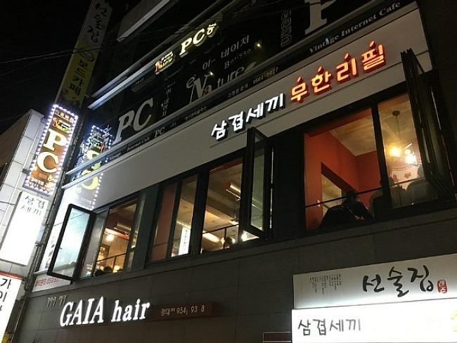 [경북대/북문/맛집/고기]삼겹세끼, 고기 무한..