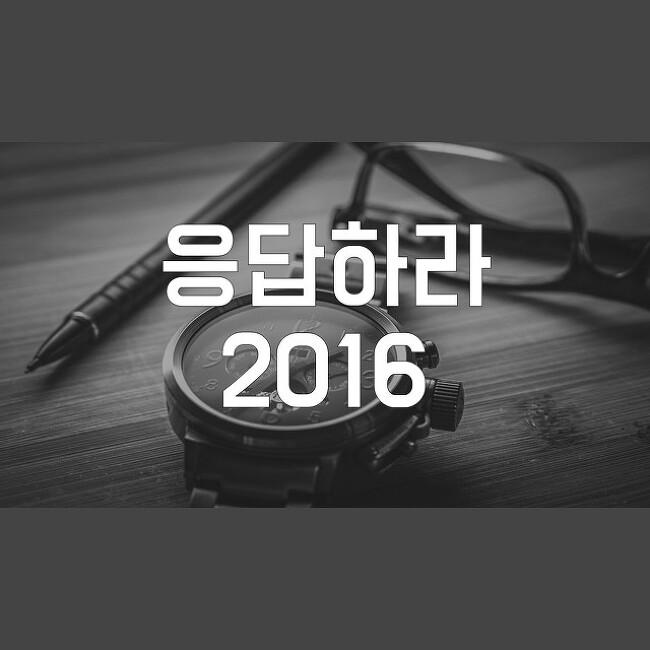 [최순실 시리즈 ⑥] 30년 후, 2046년 바라본 응답하라! 2016년