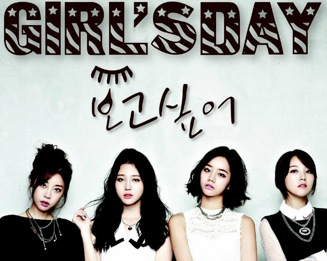 GIRL'S DAY(걸스데이) _ I miss you(보고싶어)