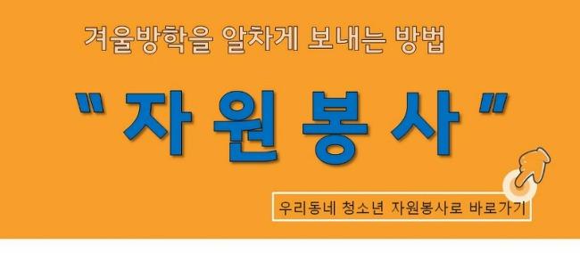[안내] 2017년 1월 우리동네 청소년 자원봉사