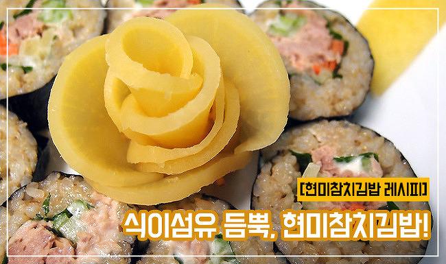 김밥 쉽게 만드는 법! 식이섬유 가득한 현미참치김밥 레시피 공개!
