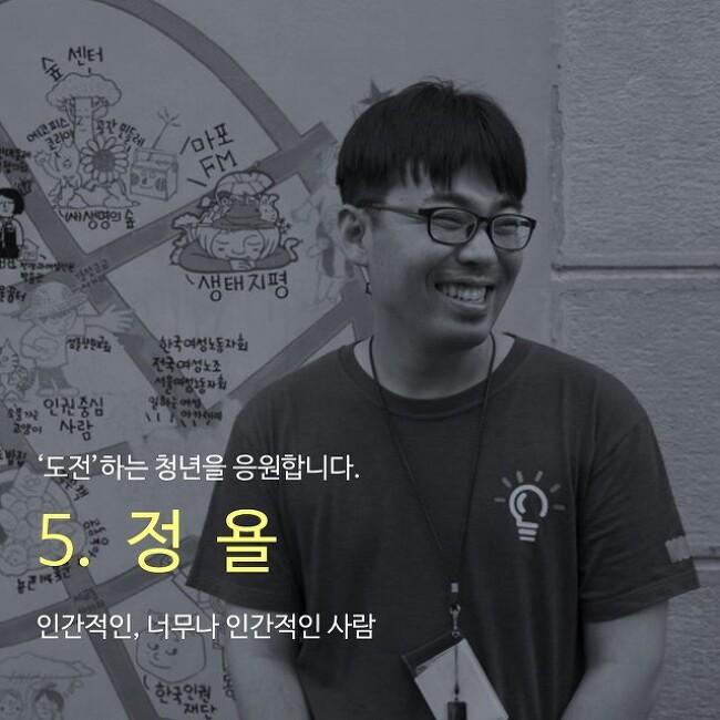 [도전하는 청년을 응원합니다 ⑤] '인간적인, 너무나 인간적인 사람'  정욜(인권활동가)