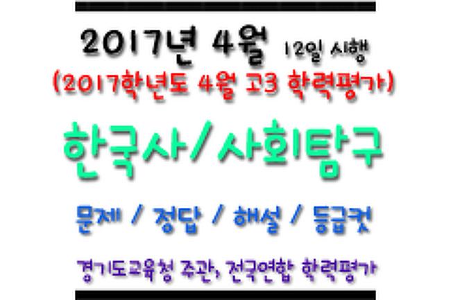 ▶ 2017 4월 고3 모의고사 한국사,사회탐구 - 문제, 답, 해설, 등급컷 : hwp한글/pdf파일