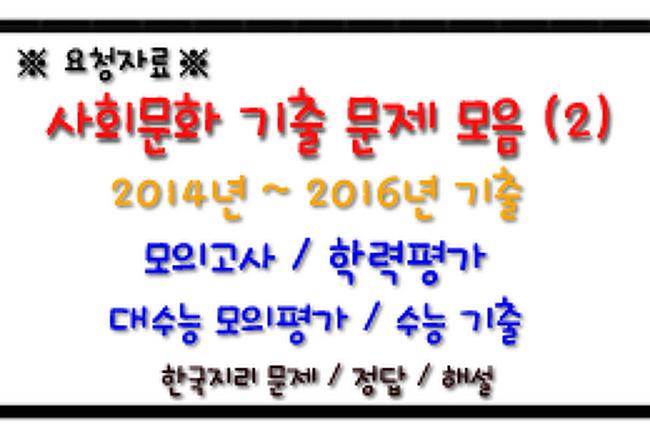 → 사회문화 기출 문제 모음(2) : 2014-2016년(3개년) - 모의고사/학평/수능 기출 - 레전드스터디 닷컴!