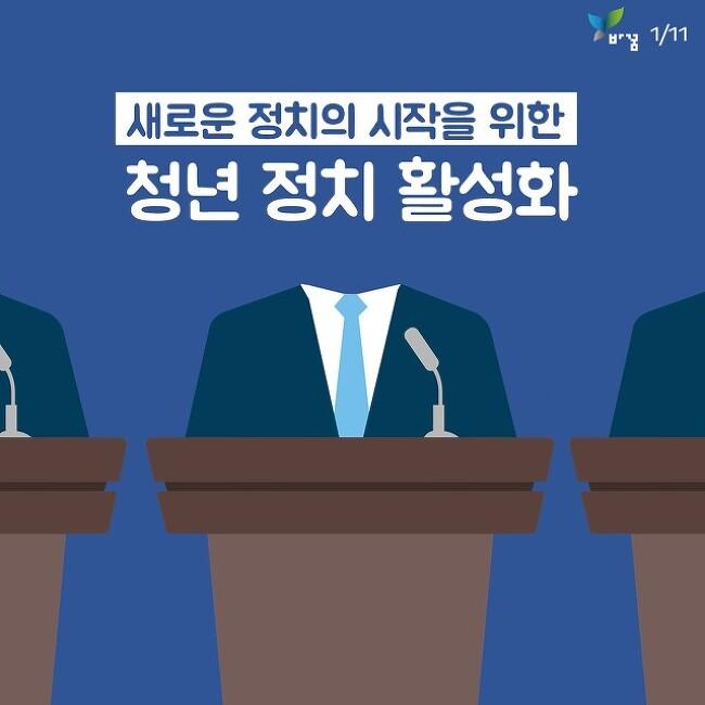 청년, 정치를 말하다③ '새로운 정치의 시작? 바로 청년 정치 활성화'