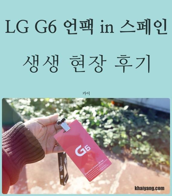 LG G6 스페인 언팩 생생 후기, 6인의 지원사격자는 누구?