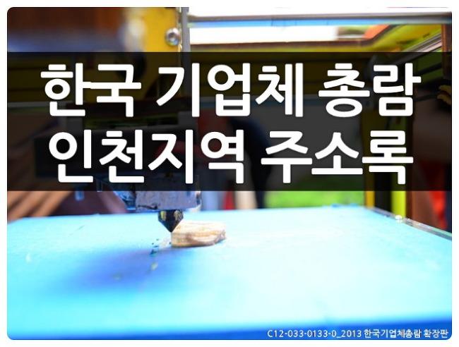 [2013 한국 기업체 총람 확장판 e-book] 인천지역 총람리스트 sample