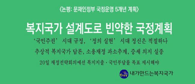 <논평: 문재인정부 국정운영 5개년 계획> 복지국가 설계도로 빈약한 국정계획