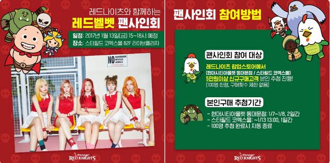 [17.01.13] 스타필드 코엑스몰 B2F 라이브플라자 - 레드벨벳 레드나이츠 팬싸인회