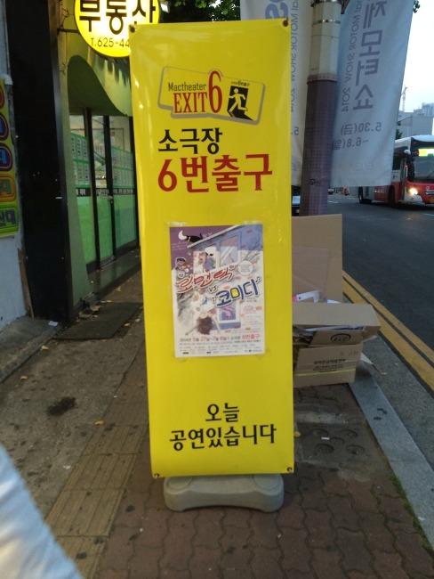 [부산연극추천] 소극장 화제의 공연! 로맨틱vs코미디