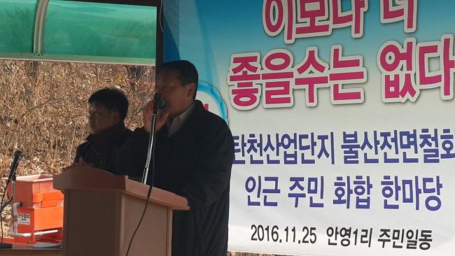 탄천공단 불산공장유치가 저지되었습니다.