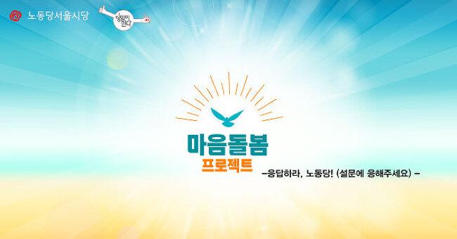 [당원이 한다] 노동당원 마음돌봄 프로젝트_설..