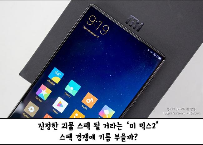 샤오미 '미 믹스2', 진정한 괴물 스마트폰? 스펙 대결에 기름 붓나.