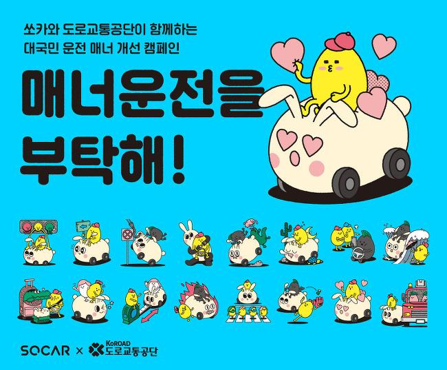 쏘카-도로교통공단 '대국민 운전 매너 개선 캠페인' 실시