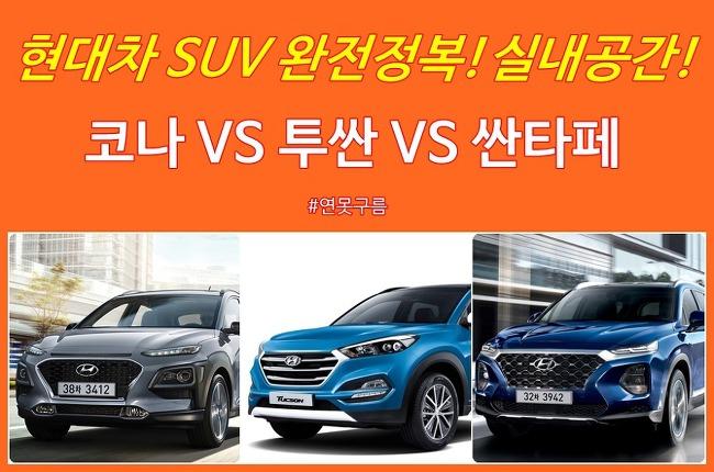 현대차 SUV 완전정복! 코나 VS 투싼 VS 싼타페 실내공간 비교 분석!