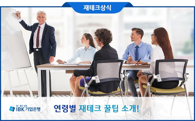 연령별 재테크(재무설계) 꿀팁 소개!