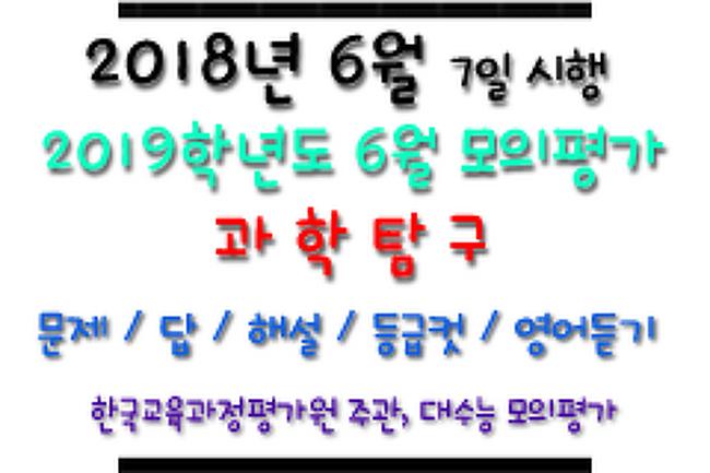 ▶ [2018년 6월 시행] 2019학년도 6월 모의평가 과학탐구 - 문제, 답, 해설, 등급컷_(6월 고3 모의고사)