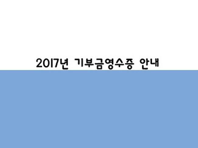 2017년 귀속 기부금영수증 안내