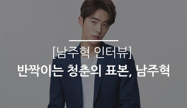 [남주혁 인터뷰] 반짝이는 청춘의 표본, 남주혁