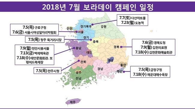 2018년 7월 보라데이 캠페인 일정