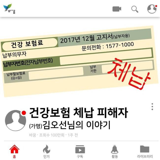 건강의 권리를 헌법에② '건보료가 체납된 김오선님의 이야기'