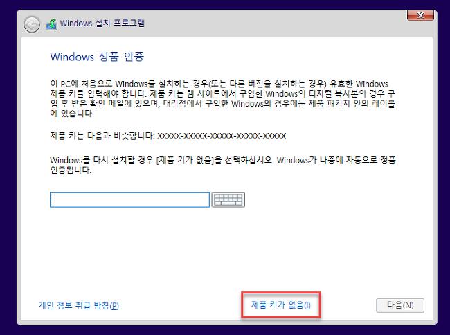 윈도우 10 새로 설치: 제품 키 없이 다시 정품 인증 받기(정품 라이선스를 다른 PC로 옮기기)