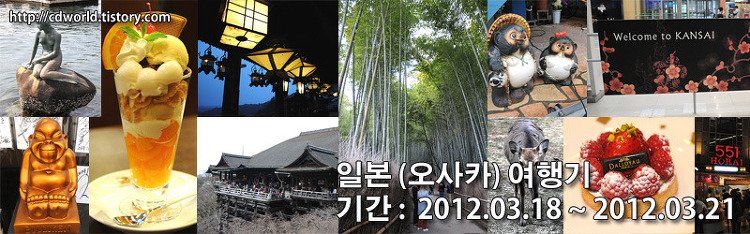 일본(오사카) 여행기 목록 (2012.03)