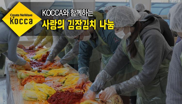 한콘진,'사랑의 김장김치 나눔'