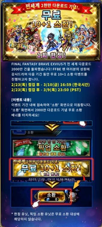 FFBE 2천만 다운로드 무료 유닛 소환 이벤트!