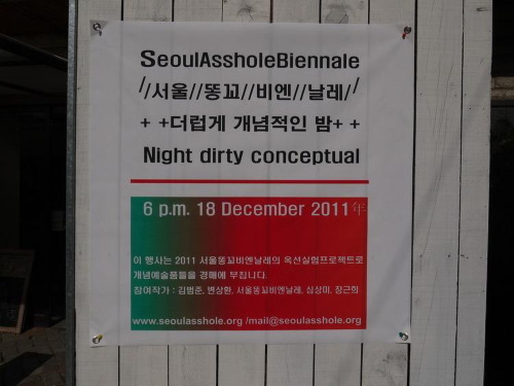 더럽게 개념적인 밤. 서교동. 서울. 2011. 12.