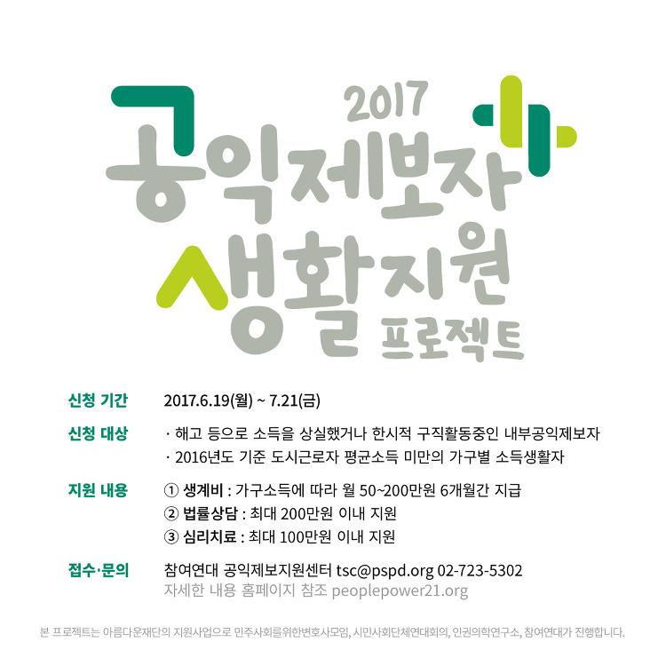 2017년 공익제보자 생활 지원 프로젝트 신청 안내