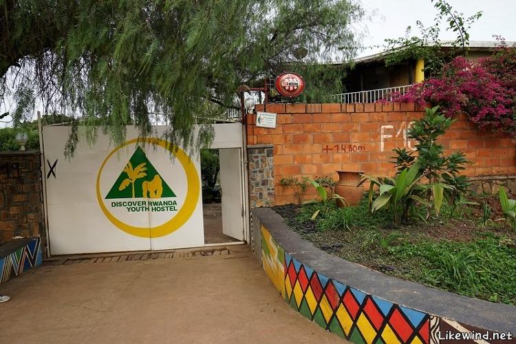 [르완다] 키갈리 숙소, 디스커버 르완다 유스 호스텔(Discover Rwanda Youth Hostel)
