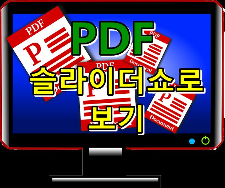 PDF를 슬라이드쇼로 보기