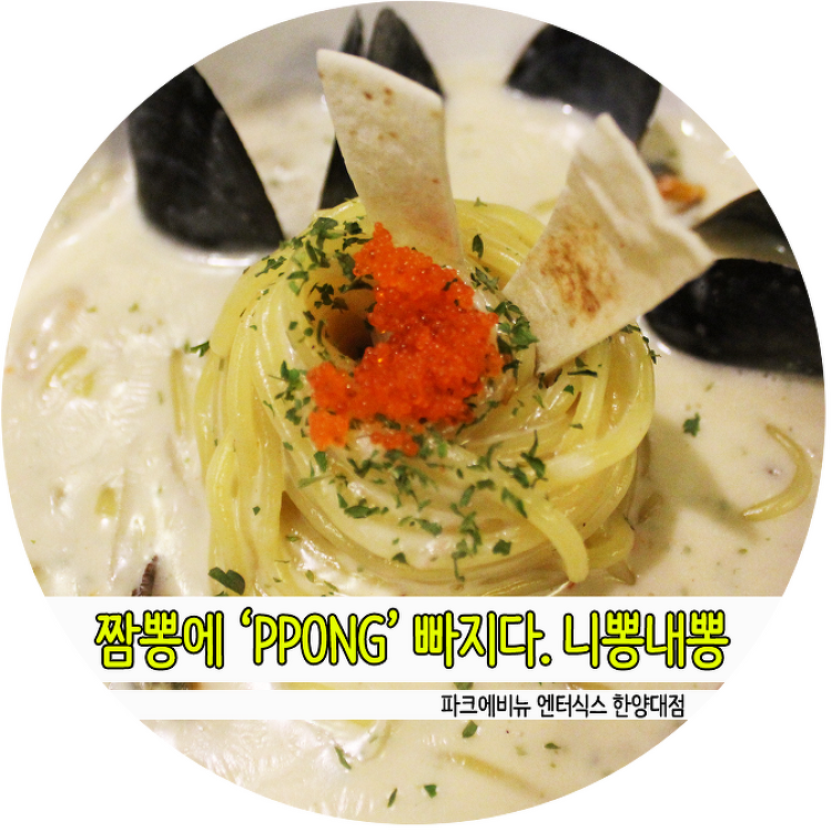 [한양대 맛집] 짬뽕에 'PPONG' 빠지다! 니뽕내뽕