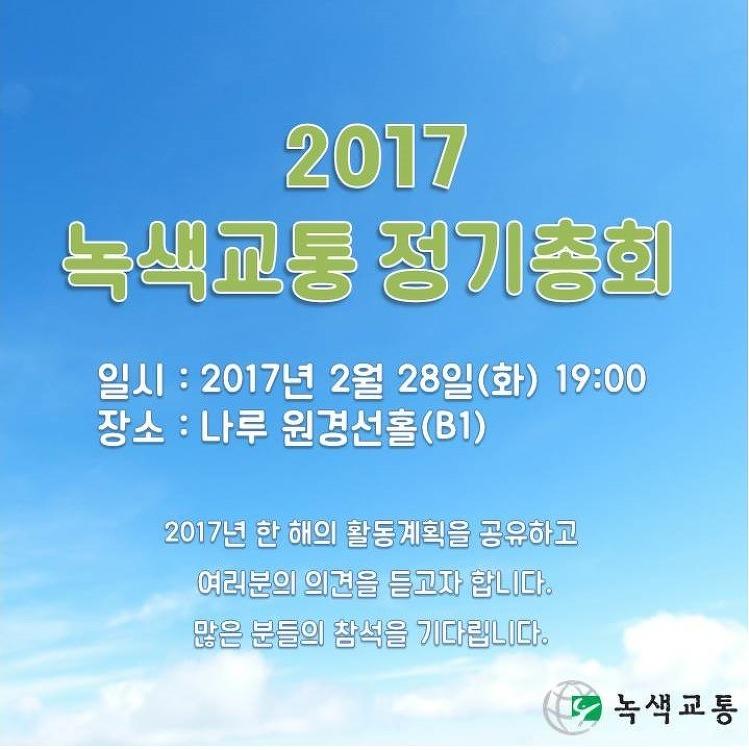 2017년 녹색교통운동 정기총회가 개최됩니다.
