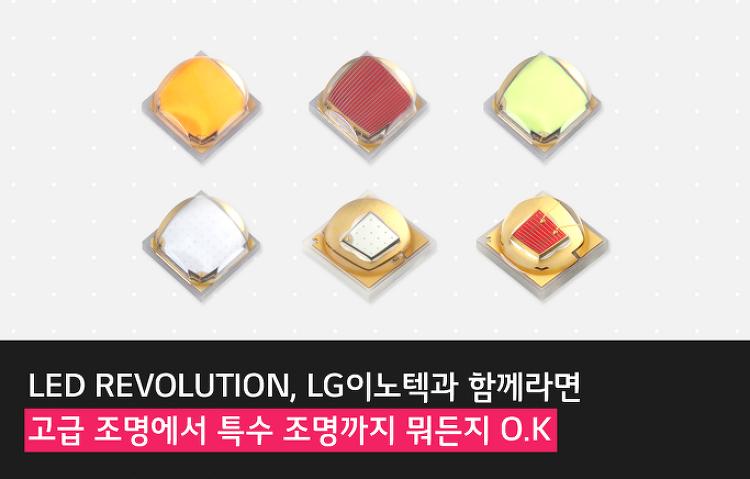 LED REVOLUTION! LG이노텍 Color LED를..