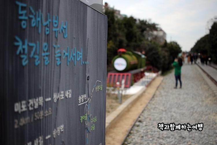 [부산여행] 미포 철길 (해파랑길)따라 청사포..
